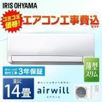 エアコン 14畳 工事費込 リモコン クーラー 自動内部清浄 アイリスオーヤマ 冷房 暖房 除湿 室外機 夏 和室 省エネ エコ 4.0kW IRA-4002A (Pr):予約品