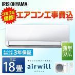エアコン 18畳 工事費込 リモコン アイリスオーヤマ 自動内部清浄 クーラー 冷房 暖房 除湿 室外機 夏 和室 省エネ エコ リビング 5.6kW IRA-5602A (Pr):予約品