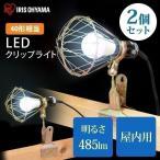 ワークライト 2個セット  クリップライト LED 屋内 作業 夜間 現場 LEDクリップライト 屋内用 40形相当 ILW-45GC3 アイリスオーヤマ