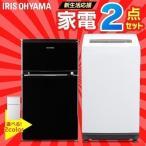 家電セット 一人暮らし 安い 2点 新品 新生活 一人用家電セット 単身用家電セット 冷蔵庫 81L 洗濯機 5kg アイリスオーヤマ