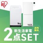 家電セット 2点  新生活 一人暮らし 新品 生活家電セット 冷蔵庫 142L 洗濯機 5kg アイリスオーヤマ 新品