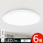 シーリングライト LED 6畳 2個セット 調光 おしゃれ PZCE-206D アイリスオーヤマ