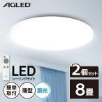 (1個当たり3,590円)シーリングライト LED 8畳 2個セット 調光 リモコン リビング 薄型 天井照明 一人暮らし おしゃれ PZCE-208D
