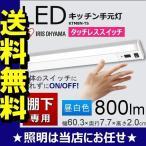 LED キッチン 手元灯 照明 器具 キッチン灯 キッチンライト 棚下専用 タッチレススイッチ付 KTM8N-TS 800lm アイリスオーヤマ