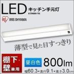 LED キッチン 手元灯 照明 器具 棚下・壁兼用 KTM8N-TK 800lm アイリスオーヤマ
