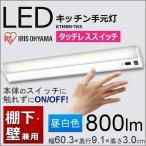 LED キッチン 手元灯 照明 器具 棚下・壁兼用 タッチレススイッチ付 KTM8N-TKS 800lm アイリスオーヤマ