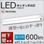 LED キッチン 手元灯 照明 器具 棚下・壁兼用 KTM6N-TK 600lm アイリスオーヤマ