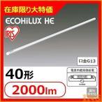 直管LEDランプ ECOHiLUX HE LDFL2000NF-H50 (在庫限り大特価) アイリスオーヤマ