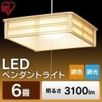 和室 照明 LED 和風 ペンダントライト 6畳 調色 PLC6DL-J アイリスオーヤマ