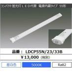 直管 LED ランプ 蛍光灯 ECOHiLUX CP-II 55形 3300lm LDCP55N/23/33B アイリスオーヤマ