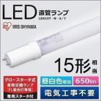 蛍光灯 LED LED直管ランプ 15W相当 15形 LDG15T・N・4/7 アイリスオーヤマ (あすつく)