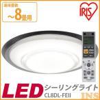 シーリングライト LED 天井 照明 器具 8畳 調色 FEシリーズ CL8DL-FEII アイリスオーヤマ (在庫処分)
