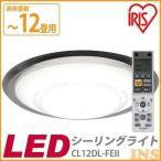 シーリングライト LED 天井 照明 器具 12畳 調色 FEシリーズ CL12DL-FEII アイリスオーヤマ (在庫処分)