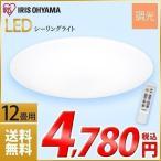 シーリングライト 12畳 おしゃれ led リモコン付 調光 照明器具 在庫処分 LEDシーリング 天井照明 メーカー5年保証 アイリスオーヤマ