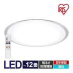 シーリングライト LED おしゃれ 12畳 リビング LEDシーリングライト 天井照明 器具 5.0シリーズ CL12D-5.0CF 調光 アイリスオーヤマ