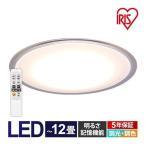 シーリングライト LED LEDシーリングライト おしゃれ 天井照明 器具 CL12DL-5.0CF 12畳 調色 アイリスオーヤマ
