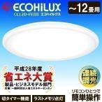 シーリングライト LED 12畳 省エネ リビング おしゃれ LEDシーリングライト 天井 照明 器具 調光 5000lm CL12D-FEIII アイリスオーヤマ