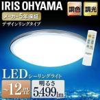 シーリングライト LED 12畳 調光 調色 リモコン リビング 照明 CL12DL-PM アイリスオーヤマ メタルサーキット デザインリング