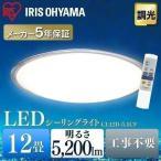 シーリングライト LED 12畳 おしゃれ 天井照明 照明器具 電気 クリアフレーム 調光 CL12D-5.1CF アイリスオーヤマ メタルサーキット (as)