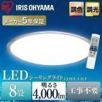 LED シーリングライト 8畳 画像