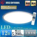 シーリングライト LED おしゃれ 12畳 CL12DL-5.1CF 調光 調色 アイリスオーヤマ
