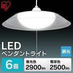 洋風 ペンダントライト LED 6畳 天井 照明 器具 PLC6D-P2 PLC6L-P2 アイリスオーヤマ