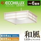 和室 照明 LED 和風 ペンダントライト 6畳 昼光色 電球色 PLC6D-J PLC6L-J アイリスオーヤマ