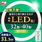丸型 丸型LED LEDランプ LEDライト LED蛍光灯 照明器具 32形+40形 昼白色 LDFCL3240N アイリスオーヤマ