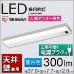 LED多目的灯 LED ライト 照明器具 天井 300lm 人感センサー付き LTM403NMS 工事不要 アイリスオーヤマ