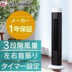 タワーファン 扇風機 タワー型 メカ式 首振り スリム シンプル 送風 TWF-D81 アイリスオーヤマ (あすつく)