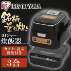 ショッピング炊飯器 炊飯器 IH ジャー炊飯器 3合 銘柄量り炊き RC-IA31-B アイリスオーヤマ