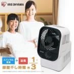 衣類乾燥機 乾燥機 部屋干し カラリエ ホワイト IK-C500 アイリスオーヤマ