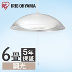 ペンダントライト 6畳 おしゃれ LED ダイニング 洋風 天井照明 LEDペンダントライト メタルサーキットシリーズ 浅型 調光 PLM6D-YA アイリスオーヤマ
