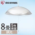 ペンダントライト 8畳 LED 天井照明 照明器具 洋風 LEDペンダントライト メタルサーキットシリーズ 浅型 調光 PLM8D-YA アイリスオーヤマ