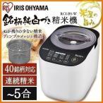 精米機 家庭用 自宅用 コンパクト アイリスオーヤマ RCI-B5-W ホワイト (as)