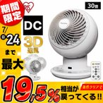 サーキュレーター 30畳 アイリスオーヤマ 静音 おしゃれ 扇風機 小型 18cm ホワイト 左右首振り リモコン PCF-SDC18T 送料無料