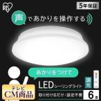 シーリングライト LED 6畳 音声操作 プレーン6畳調光 CL6D-5.11V アイリスオーヤマ
