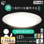 シーリングライト LED 8畳 音声操作 照明 おしゃれ クリアフレーム 調色 CL8DL-5.11CFV アイリスオーヤマ