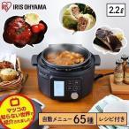 圧力鍋 電気 電気圧力鍋 アイリスオーヤマ 2.2L...