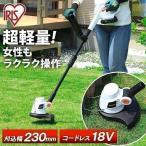 芝刈り機 電動 18V JGT230 芝刈機 充電式 グラストリマー 充電式芝刈り機 充電式グラストリマー アイリスオーヤマ