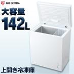 冷凍庫 上開き 業務用 大型 大容量 142L ノンフロン ホワイト ICSD-14A-W アイリスオーヤマ