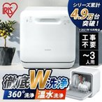 食器洗浄機 工事不要 食器洗い乾燥機 食洗器 ホワイト ISHT-5000-W アイリスオーヤマ