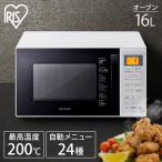 電子レンジ オーブンレンジ 16L ホワイト レンジ キッチン ターンテーブル 解凍 MO-T1604-W アイリスオーヤマ