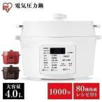 圧力鍋 電気 電気圧力鍋 4リットル 電気鍋 時短料理 4L 4.0L ホワイト PC-MA4-W ホワイト アイリスオーヤマ:予約品
