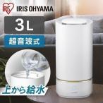 加湿器 おしゃれ 超音波式 上給水 コンパクト 超音波式加湿器 UTK-230-W ホワイト アイリスオーヤマ