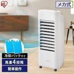 保冷剤 冷風扇 静音 スポットクーラー メカ式 扇風機