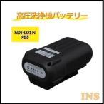 高圧洗浄機用バッテリー 専用バッテリー バッテリー 高圧洗浄機 タンク式 タンク式用 SHP-L3620 アイリスオーヤマ
