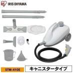 ショッピングスチーム スチームクリーナーキャニスタータイプ STM-410E ホワイト アイリスオーヤマ
