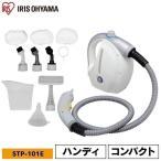 ショッピングスチーム スチームクリーナー アイリスオーヤマ 掃除 除菌 キッチン コンパクト ホワイト STP-101E 11点セット