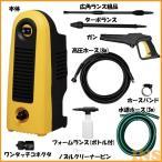 高圧洗浄機 家庭用 アイリスオーヤマ FBN-606 掃除用品 (あすつく)